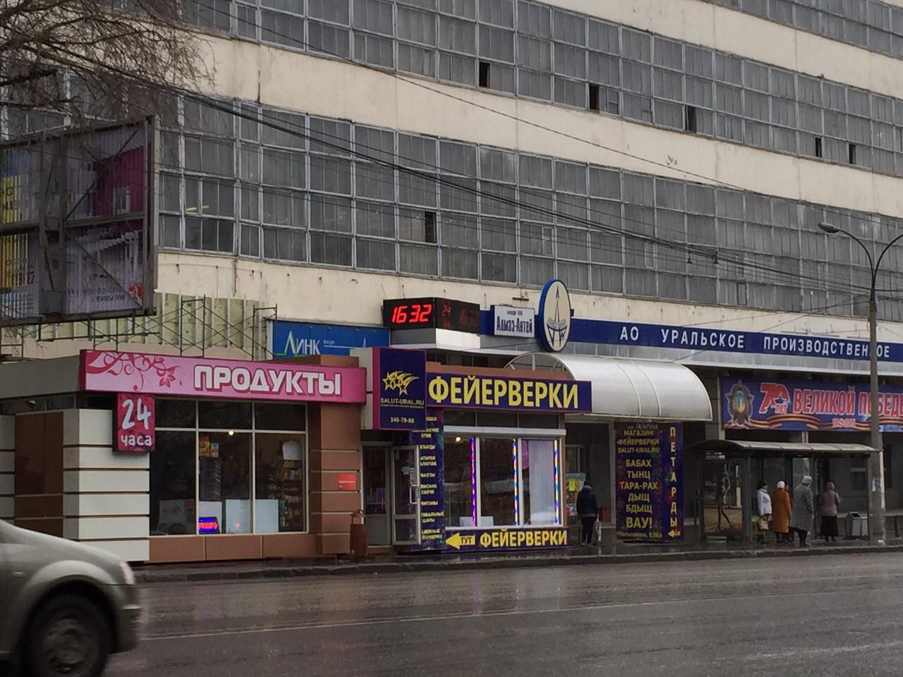 Хлопающие шары Петарды в Барнауле, цена - Купить петарды